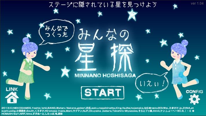 Hoshi Saga 9 – MINNANO