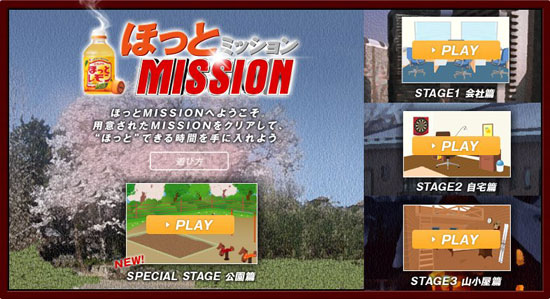 Mission Stage